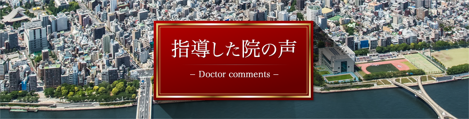doctor-comments