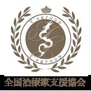 全国治療家支援協会