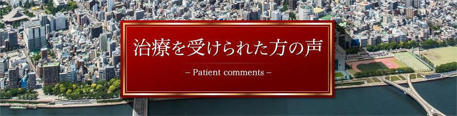 patient-comments
